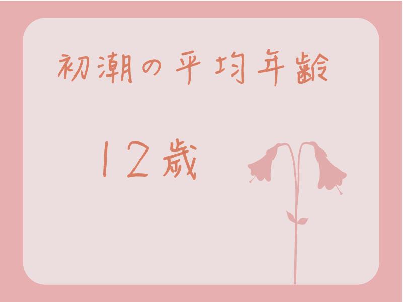 小中学生の生理痛に対する鍼灸治療について-東京葛飾区の桐花堂